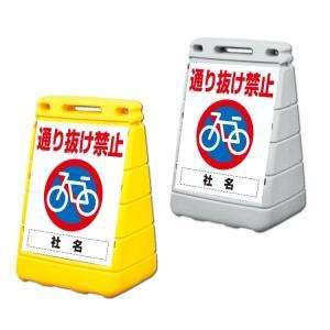 バリアポップサイン 通り抜け禁止 自転車 両面 屋外 スタンド型 置き型看板|e-netsign