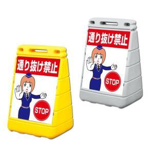 バリアポップサイン 通り抜け禁止 STOP 両面 屋外 スタンド型 置き型看板|e-netsign