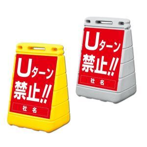 バリアポップサイン Uターン禁止 両面 屋外 スタンド型 置き型看板|e-netsign