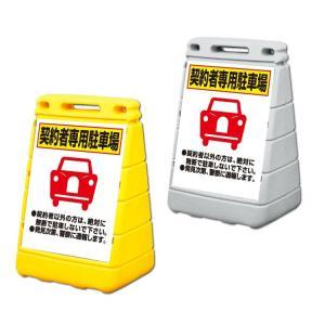 バリアポップサイン 契約者専用駐車場 両面 屋外 スタンド型 置き型看板|e-netsign