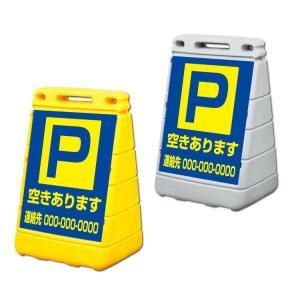 バリアポップサイン 駐車場 空きあります 両面 屋外 スタンド型 置き型看板|e-netsign