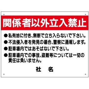 立入り禁止看板 C-2|e-netsign