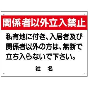 立入り禁止看板 C-4|e-netsign