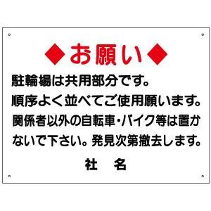 駐輪場 お願い 看板 H45×W60cm マナー 関係者以外 駐輪禁止|e-netsign