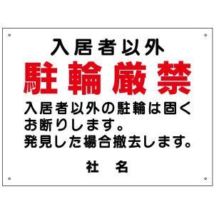 入居者以外駐輪厳禁 看板 H45×W60cm 駐輪禁止 自転車 駐輪場|e-netsign