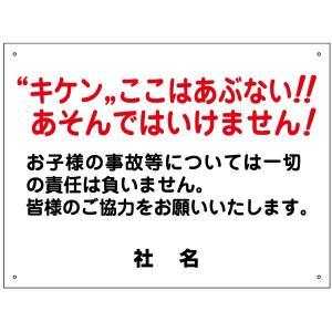 立入り禁止看板 C-7|e-netsign