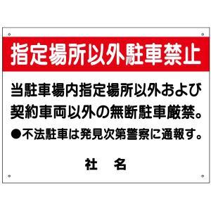 指定場場所以外駐車禁止 看板 H45×W60cm 無断駐車厳禁 駐車場 駐車禁止|e-netsign