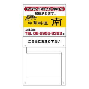 広告スペース付チラシ入れケース ca-101h e-netsign
