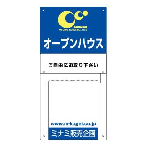 広告スペース付チラシ入れケース ca-101i e-netsign