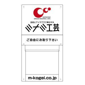 広告スペース付チラシ入れケース ca-101j e-netsign