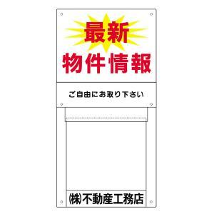 広告スペース付チラシ入れケース ca-101n e-netsign