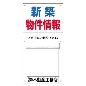広告スペース付チラシ入れケース ca-101p e-netsign