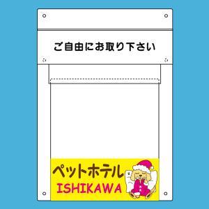 【 ペットホテル専用 】   チラシ入れケース 小 CA-201m|e-netsign