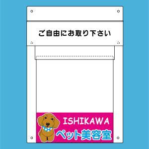 【 ペット美容室専用 】  チラシ入れケース 小 CA-201n|e-netsign