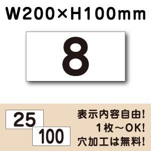 駐車場 番号 プレート H100×W200ミリ 番号札 ナンバープレート 看板|e-netsign