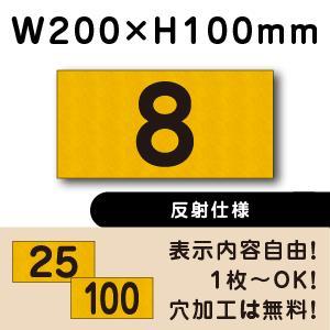 反射仕様● 駐車場看板 ◎駐車場 番号看板プレート ■サイズ:H100×W200ミリ■CN-1-2-hs e-netsign