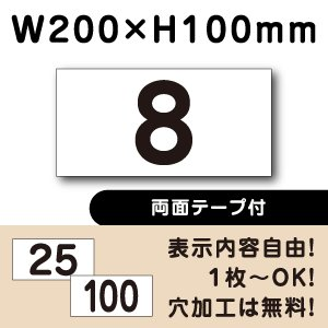 両面テープ付き 駐車場 番号 看板 H165×W250ミリ 番号札 ナンバー|e-netsign