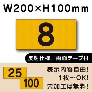 反射仕様 両面テープ付き 駐車場 番号 看板 H165×W250ミリ 番号札|e-netsign
