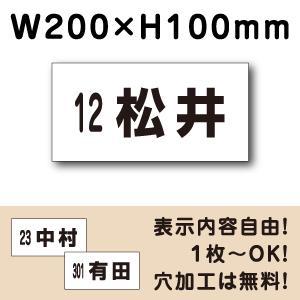駐車場看板 ◎駐車場 ネーム看板プレート ■サイズ:H100×W200ミリ■CN-1-4|e-netsign