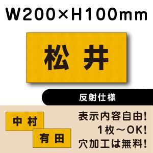 反射仕様● 駐車場看板 ◎駐車場 ネーム看板プレート ■サイズ:H100×W200ミリ■CN-1-hs|e-netsign