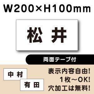 【両面テープ付き】 駐車場看板 ◎駐車場 ネーム看板プレート ■サイズ:H100×W200ミリ■cn-1-r|e-netsign