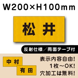 反射仕様● 【両面テープ付き】 駐車場看板 ◎駐車場 ネーム看板プレート ■サイズ:H100×W200ミリ■cn-1-r-hs|e-netsign