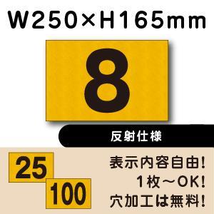 反射仕様● 駐車場看板 ◎駐車場 番号看板プレート ■サイズ:H165×W250ミリ■CN-101-hs e-netsign