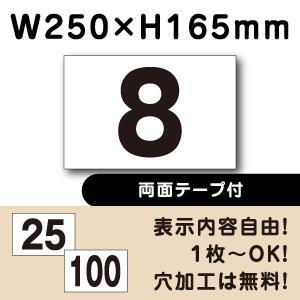 【両面テープ付き】 駐車場看板 ◎駐車場 番号看板プレート ■サイズ:H165×W250ミリ■cn-101-r|e-netsign