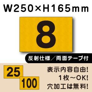 反射仕様 両面テープ付き 駐車場 番号 プレート H165×W250ミリ 番号札|e-netsign