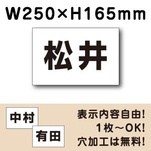 駐車場看板 ◎駐車場 ネーム看板プレート ■サイズ:H165×W250ミリ ■CN-101name|e-netsign