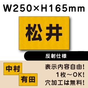 反射仕様● 駐車場看板 ◎駐車場 ネーム看板プレート ■サイズ:H165×W250ミリ ■CN-101name-hs|e-netsign