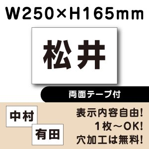 【両面テープ付き】 駐車場看板 ◎駐車場 ネーム看板プレート ■サイズ:H165×W250ミリ ■cn-101name-r|e-netsign