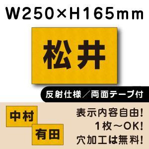 反射仕様● 【両面テープ付き】 駐車場看板 ◎駐車場 ネーム看板プレート ■サイズ:H165×W250ミリ ■cn-101name-r-hs|e-netsign