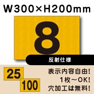 反射仕様● 駐車場看板 ◎駐車場 番号看板プレート ■サイズ:H200×W300ミリ■CN-102-hs e-netsign