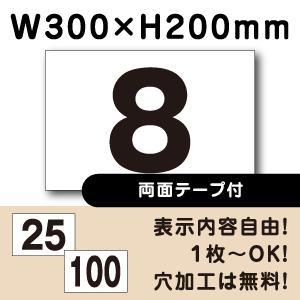 両面テープ付き 駐車場 番号 プレート H200×W300ミリ 番号札 ナンバー|e-netsign