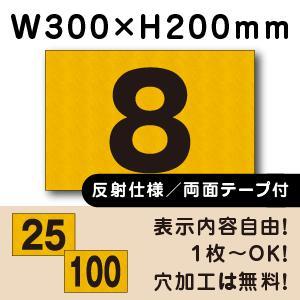 反射仕様 両面テープ付き 駐車場 番号 プレート H200×W300ミリ 番号札|e-netsign