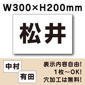 駐車場看板 ◎駐車場 ネーム看板プレート ■サイズ:H200×W300ミリ ■CN-102name|e-netsign