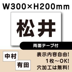 【両面テープ付き】 駐車場看板 ◎駐車場 ネーム看板プレート ■サイズ:H200×W300ミリ ■cn-102name-r|e-netsign