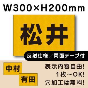 反射仕様● 【両面テープ付き】 駐車場看板 ◎駐車場 ネーム看板プレート ■サイズ:H200×W300ミリ ■cn-102name-r-hs|e-netsign