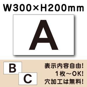 駐車場  アルファベット プレート H200×W300ミリ 看板 番号札|e-netsign