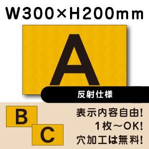 反射仕様● 駐車場看板 ◎駐車場 アルファベット看板プレート ■サイズ:H200×W300ミリ ■CN-103-hs e-netsign