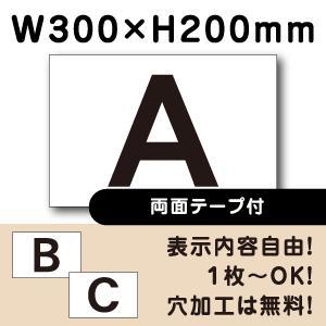 両面テープ付き 駐車場  アルファベット プレート H200×W300ミリ 看板|e-netsign