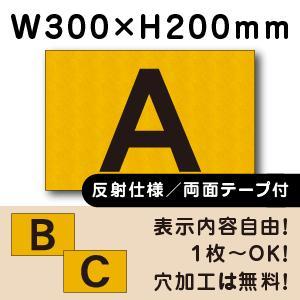 反射仕様 両面テープ付き 駐車場 アルファベット プレート H200×W300ミリ|e-netsign
