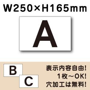駐車場  アルファベット プレート H165×W250ミリ 看板 番号札|e-netsign