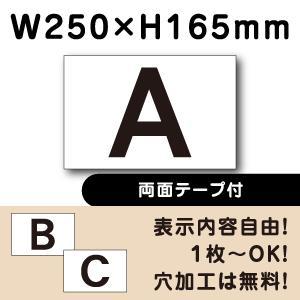 両面テープ付き 駐車場  アルファベット プレート H165×W250ミリ 看板|e-netsign