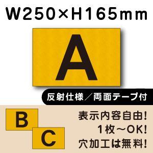 反射仕様 両面テープ付き 駐車場 アルファベット プレート H165×W250ミリ|e-netsign
