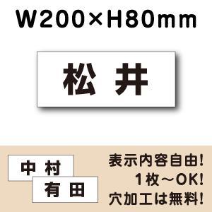 駐車場看板 ◎駐車場 ネーム看板プレート ■サイズ:H80×W200ミリ■CN-2|e-netsign