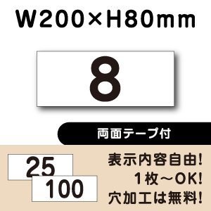 両面テープ付き 駐車場 番号 プレート H80×W200ミリ 番号札 ナンバー|e-netsign