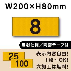 反射仕様 両面テープ付き 駐車場 番号 プレート H80×W200ミリ 番号札|e-netsign