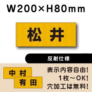 反射仕様● 駐車場看板 ◎駐車場 ネーム看板プレート ■サイズ:H80×W200ミリ■CN-2-hs|e-netsign